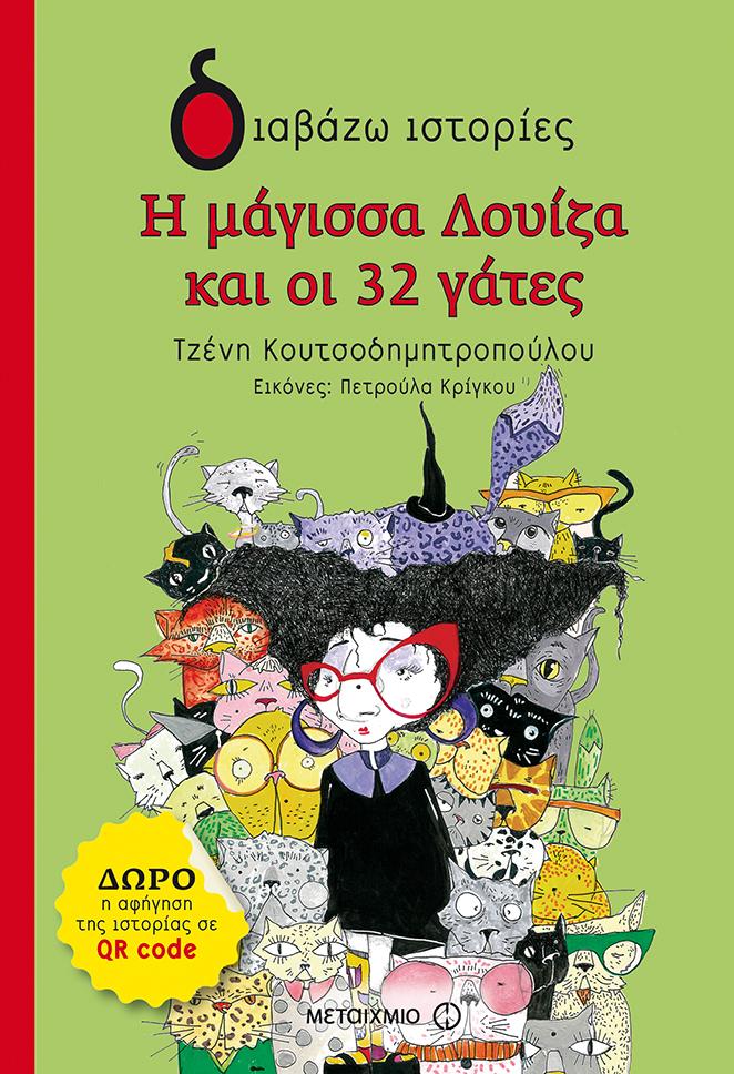 Εκδήλωση για παιδιά με αφορμή το νέο βιβλίο της Τζένης Κουτσοδημητροπούλου  «Η μάγισσα Λουίζα και οι 32 γάτες» 5fa3f035bbb